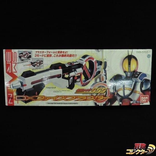 仮面ライダー555 ファイズ DXファイズブラスター / なりきり玩具