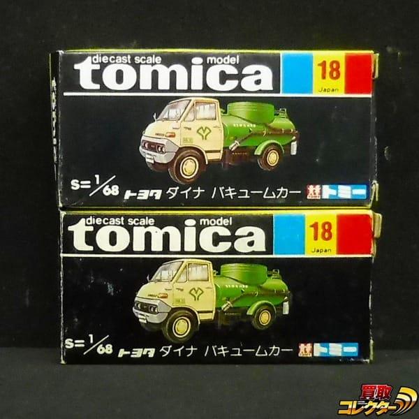 トミカ 黒箱 18 トヨタ ダイナ バキュームカー 日本製 同種 2台
