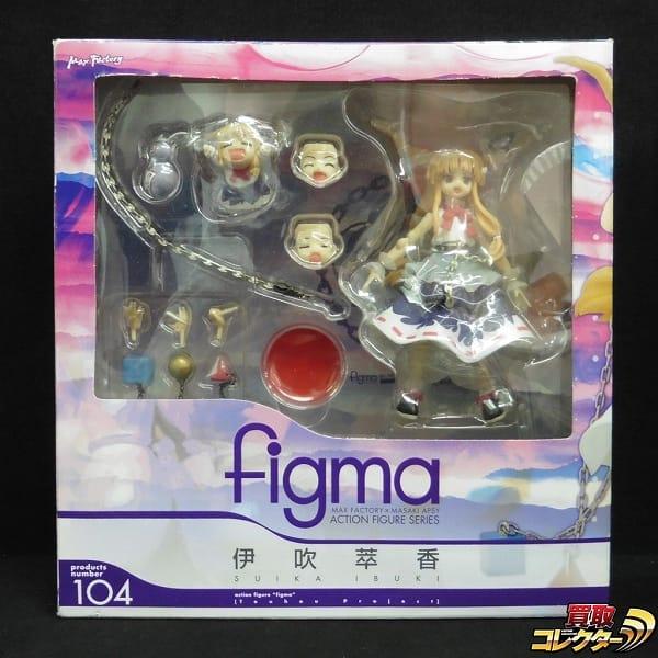 マックスファクトリー figma 104 伊吹萃香 / 東方Project