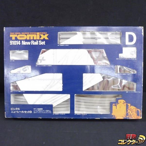 トミーテック TOMIX Nゲージ ニューレールセットD / トミックス