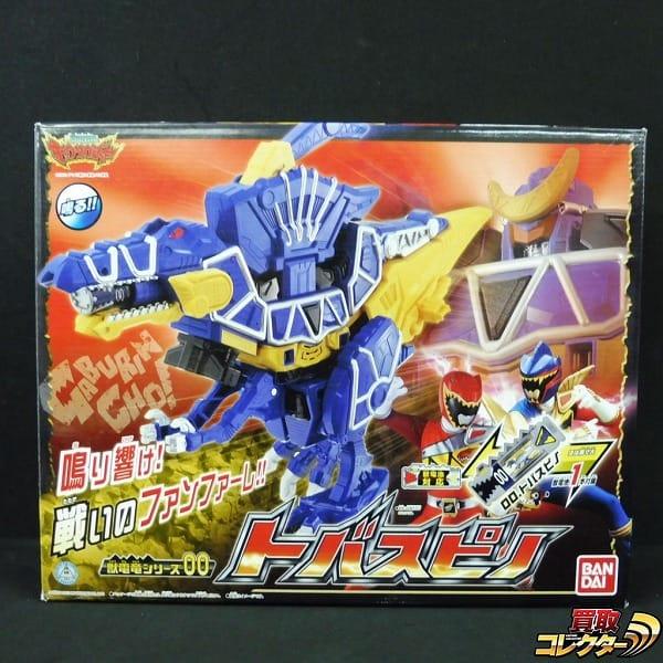 獣電戦隊キョウリュウジャー 獣電竜シリーズ00 トバスピノ