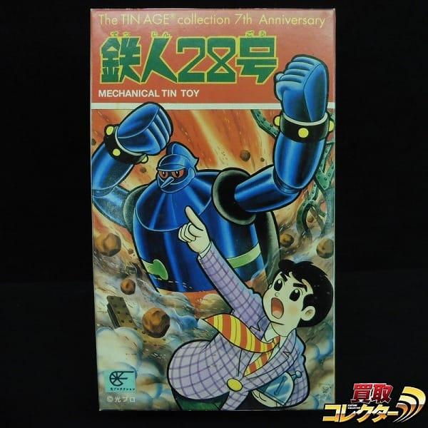 大阪ブリキ玩具資料室 The TIN AGE Collection 7th 鉄人28号