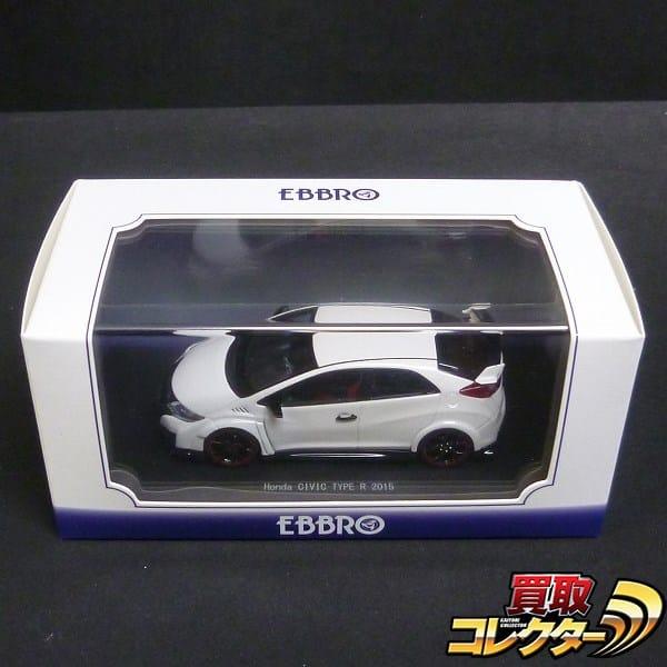 EBBRO 1/43 ホンダ シビック タイプR 2015 ホワイト