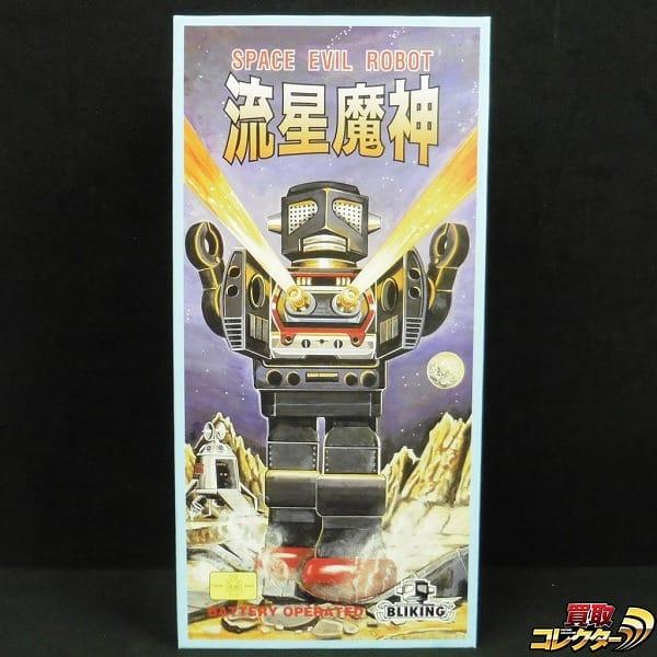 メタルハウス ブリキング 流星魔神 復刻版 赤 /ブリキ ロボット
