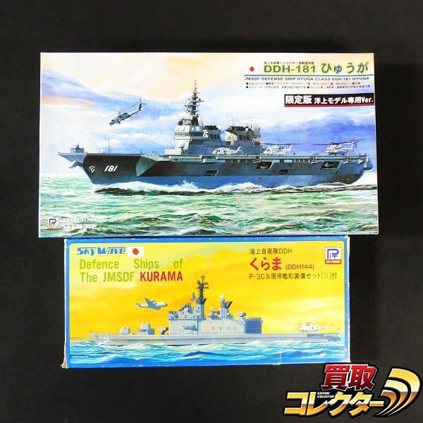 ピットロード 1/700 護衛艦 DDH-181 ひゅうが DDH-144 くらま