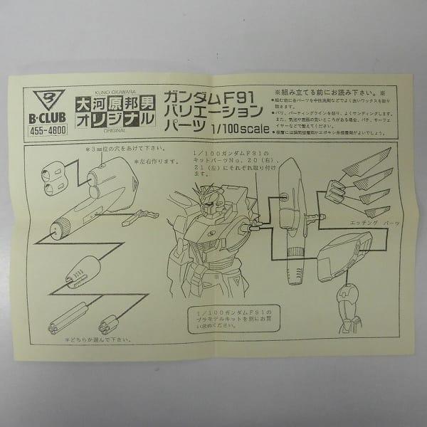 B-CLUB 1/100 大河原オリジナル F91 バリエーションパーツ_3