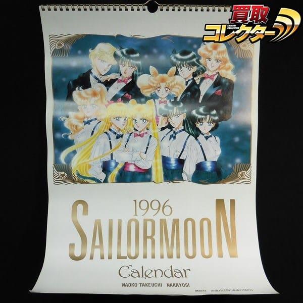 講談社 1996年 セーラームーン カレンダー 原作版 武内直子