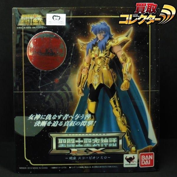 聖闘士聖衣神話EX 蠍座 スコーピオン ミロ / BANDAI 聖闘士星矢