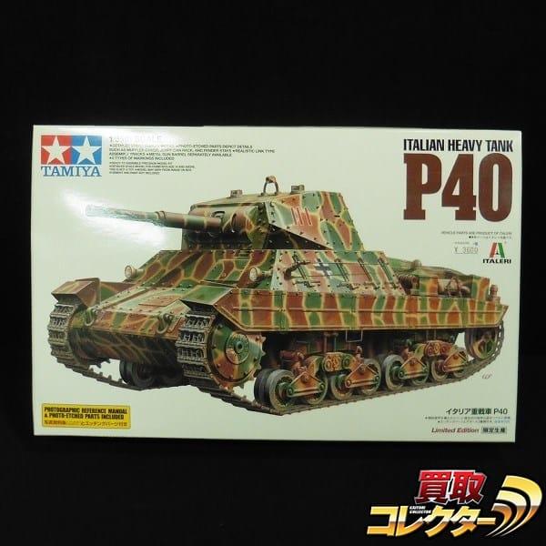 タミヤ イタレリ 限定 1/35 イタリア重戦車 P40 エッチング付