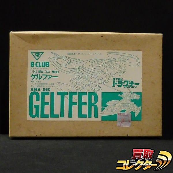 B-CLUB 1/144 ゲルファー ガレキ / 機甲戦記ドラグナー