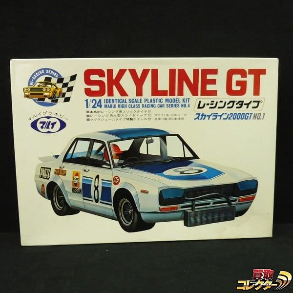 マルイ 1/24 ハイレーシングシリーズ スカイライン2000GT NO.1
