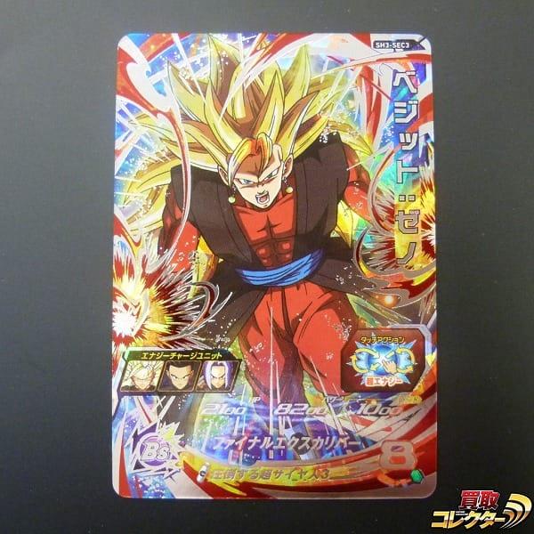 スーパードラゴンボールヒーローズ SH3-SEC3 ベジット:ゼノ