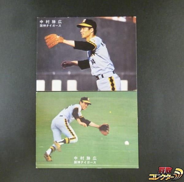 カルビー プロ野球 カード 1978年 中村勝広 阪神タイガース