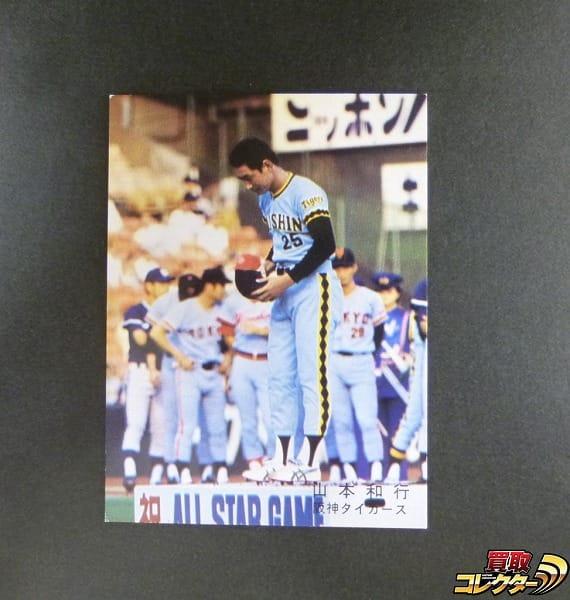 カルビー プロ野球 カード78年 山本和行 阪神 オールスター