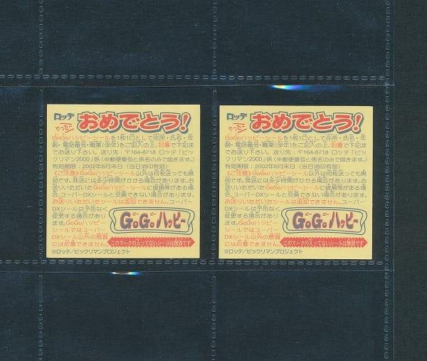 ビックリマン 2000 第9弾 GoGoハッピーシール 大福太陽 福陽気妃_3