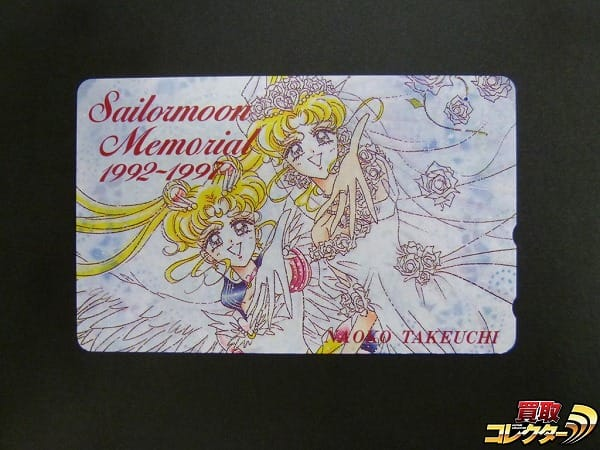 セーラームーン テレホンカード メモリアル 1992-1997