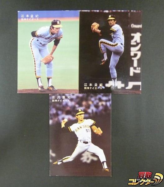 カルビー プロ野球 カード 1978年 江本孟紀 古沢 阪神タイガース