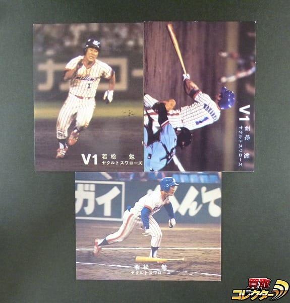 カルビー プロ野球 カード 1978年 若松勉 ヤクルトスワローズ V1