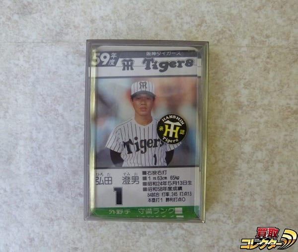 タカラ プロ野球 ゲーム カード 59年 阪神タイガース