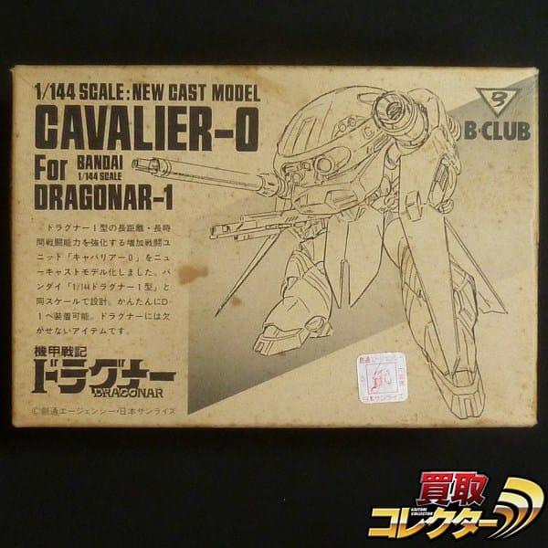 B-CLUB 1/144 ガレキ キャバリアー0(ゼロ) 機甲戦記ドラグナー