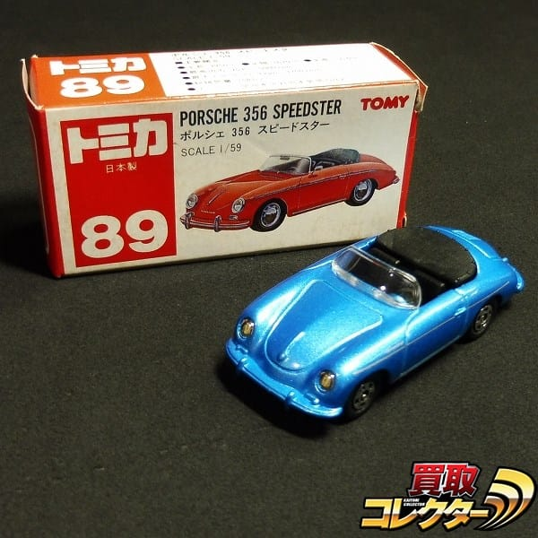 トミカ 赤箱 89 ポルシェ 356 スピードスター 青 日本製