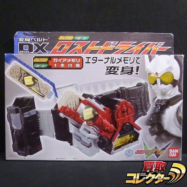 変身ベルト DX ロストドライバー / 仮面ライダーダブル
