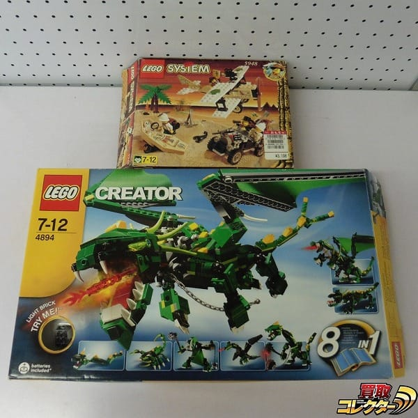 LEGO 5948 砂漠の大冒険隊 クリエーター 4849 グリーンドラゴン