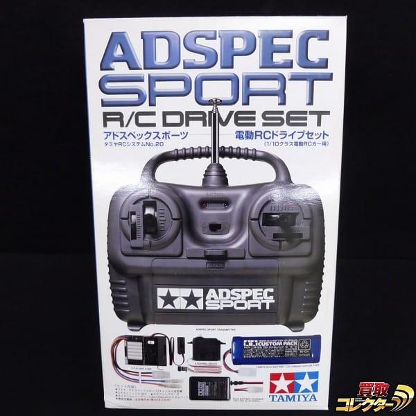 タミヤ アドスペックスポーツ 電動RCドライブセット / プロポ
