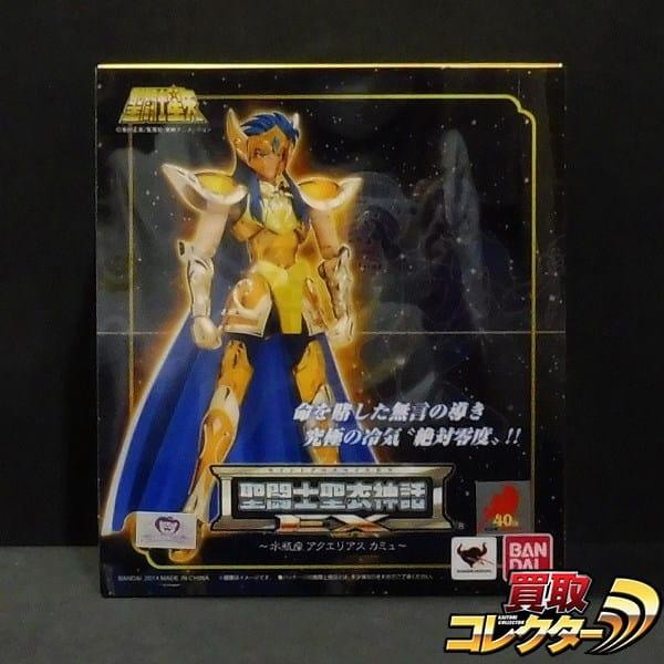 聖闘士聖衣神話EX 水瓶座 アクエリアス カミュ 聖闘士星矢