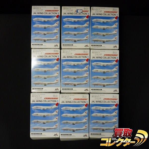 JAL ウィングコレクション3 ノーマル 全8種 + シークレット 1種