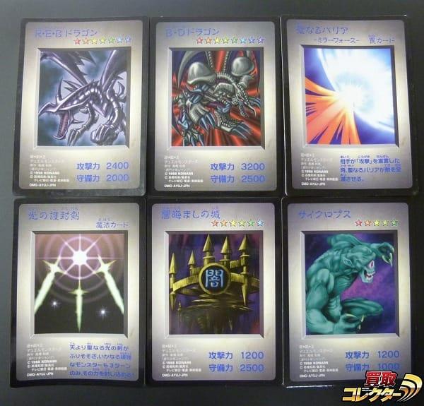 遊戯王 デュエルモンスターズ DM GB カード 6枚 真紅眼の黒竜 他