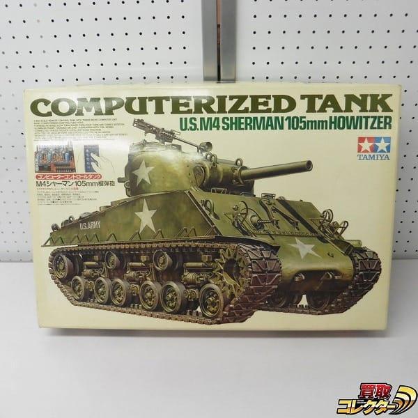 小鹿 タミヤ 1/16 コンピューターコントロール M4 シャーマン