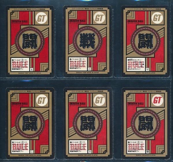 ドラゴンボール GT カードダス スーパーバトル キラ 6枚 超17号_2