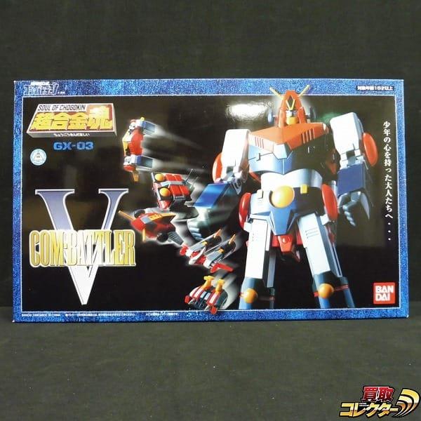 超合金魂  GX-03 超電磁ロボ コンバトラーV / コン・バトラーV