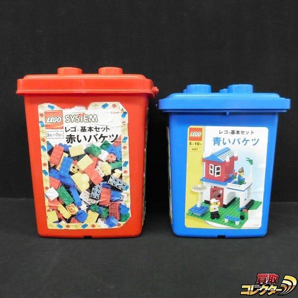 LEGO レゴ 基本セット 4244 赤いバケツ 4267 青いバケツ 2種
