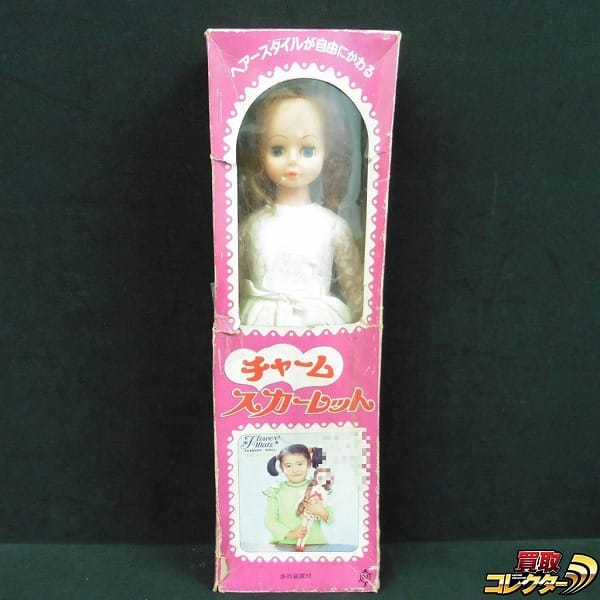 中嶋製作所 チャーム スカーレット ドール 人形 当時  箱有