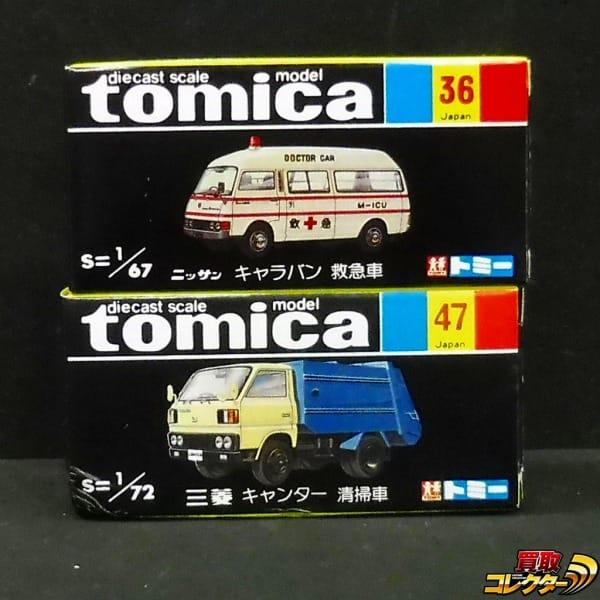 トミカ 黒箱 36 キャラバン 救急車 47 キャンター 清掃車 当時物
