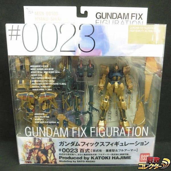 バンダイ GFF #0023 百式 百式改 量産型 & フルアーマー