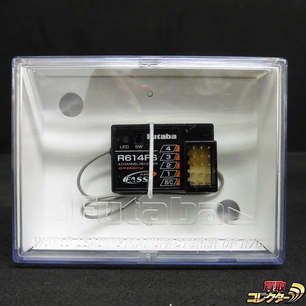 フタバ R614FS FASST-2.4GHz方式 4チャンネル 受信機 / プロポ