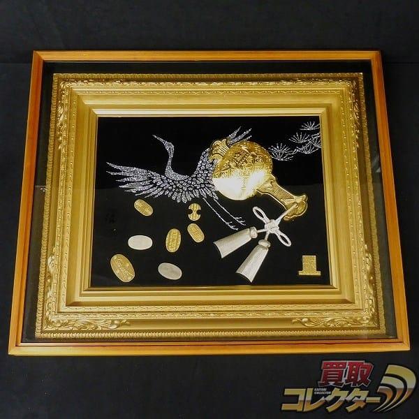 松庵 純金 純銀 鍍金 打ち出の小槌 翔鶴 小判 分銅 寿 祝 額装