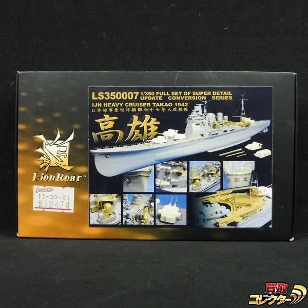ライオンロア 1/350 高雄 昭和17年大改装後 ディテールアップ
