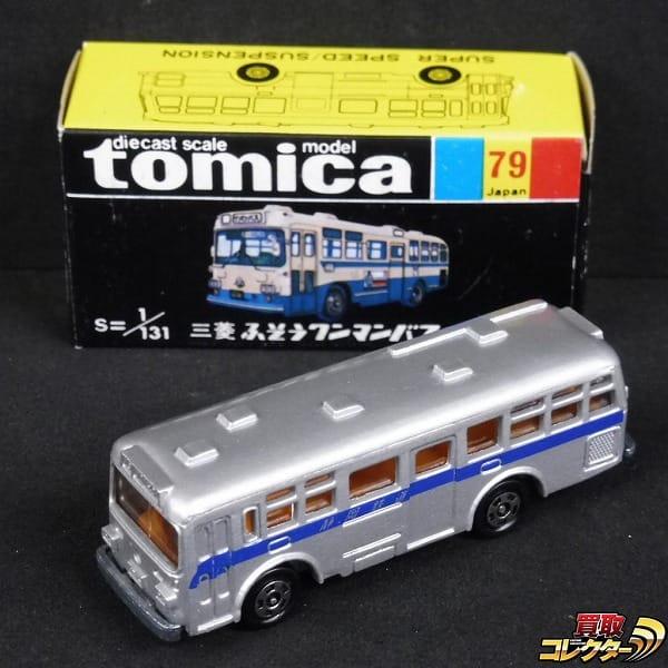 トミカ 1/131 黒箱 79 三菱ふそう ワンマンバス 静岡鉄道 日本製