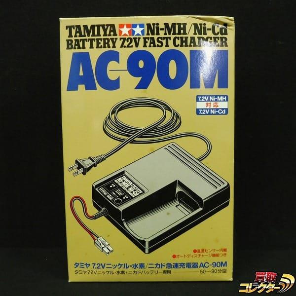タミヤ 7.2Vニッケル・水素/ニカド急速充電器 AC-90M ラジコン