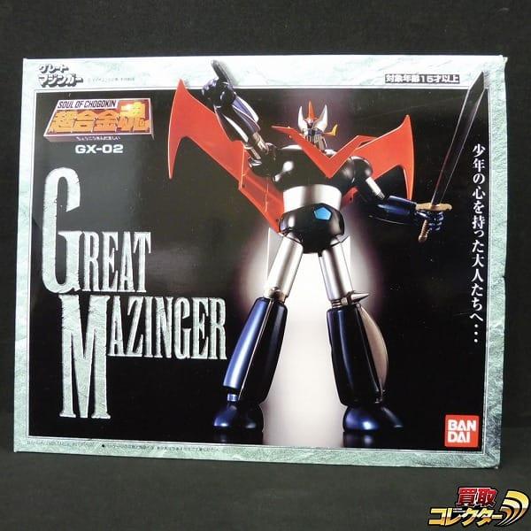 バンダイ 超合金魂 GX-02 グレートマジンガー /ダイナミック企画