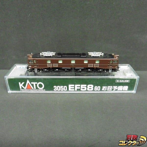 KATO Nゲージ 3050 EF58 60 お召予備機 ため色 / 電気機関車