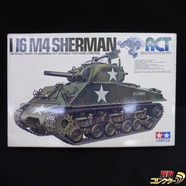 タミヤ 1/16 RCT M4 シャーマン /ラジオコントロールタンク