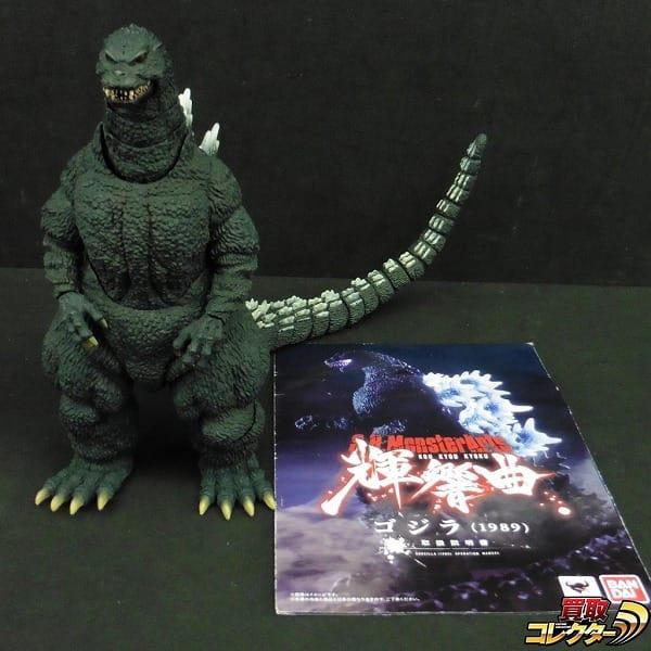 バンダイ S.H.モンスターアーツ 輝響曲 ゴジラ 1989 MonsterArts
