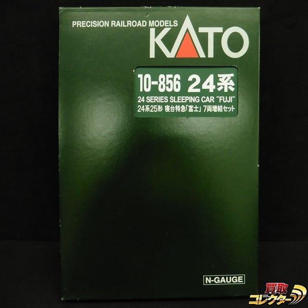 KATO 10-856 24系25形 富士特急 富士 7両増結セット Nゲージ