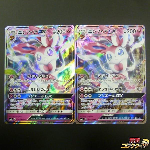ポケモンカード SM サン&ムーン  ニンフィア GX RR 2枚 SM1+
