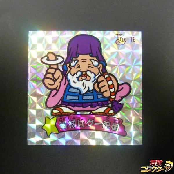 杉本屋 当時 魔拳戦士 マイナーシール 僧-3 最初はグー陀僧